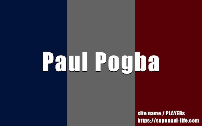 ポグバのプレースタイル