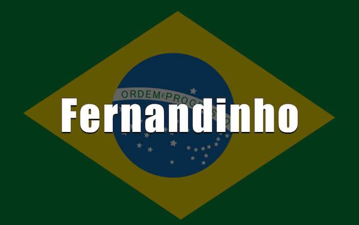 フェルナンジーニョのプレースタイル