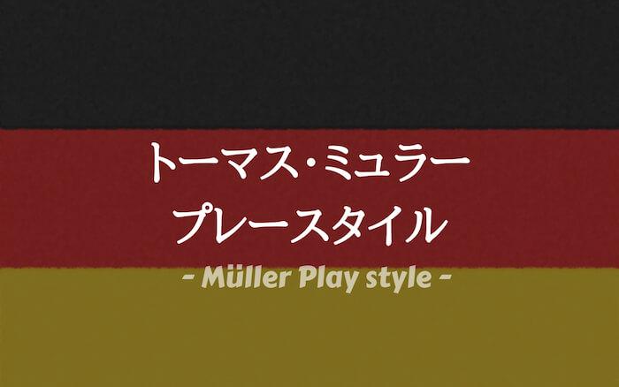 バイエルンのドイツ代表トーマス・ミュラーのプレースタイル