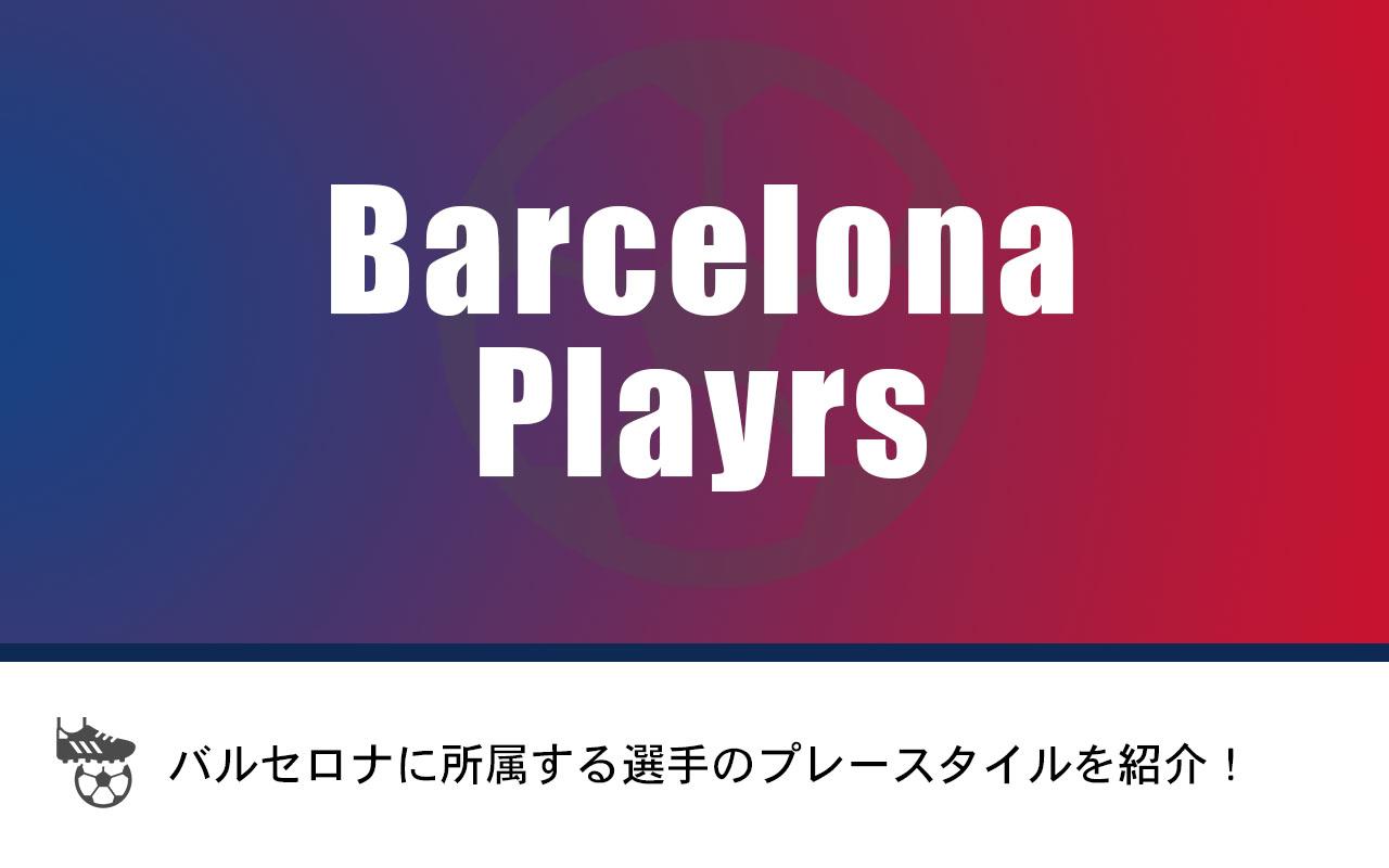 バルセロナに所属する選手のプレースタイル
