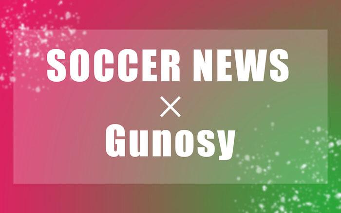 サッカーニュースアプリは「グノシー」がおすすめ