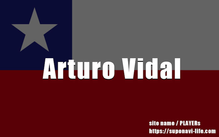 アルトゥーロ・ビダルのプレースタイル