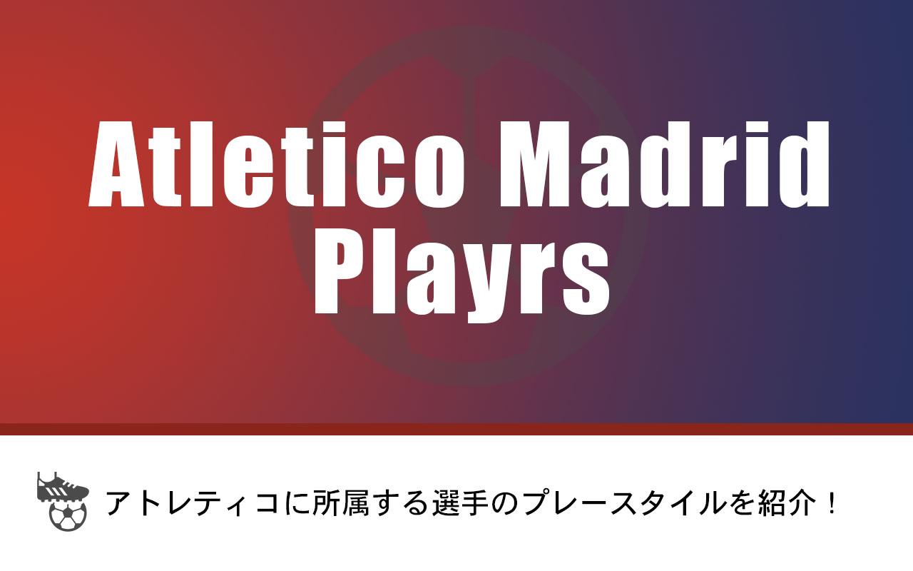 アトレティコ・マドリードに所属する選手のプレースタイル