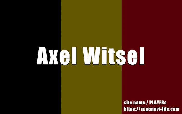 ヴィツェルのプレースタイル