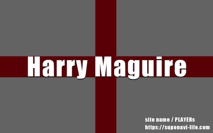ハリー・マグワイアのプレースタイル