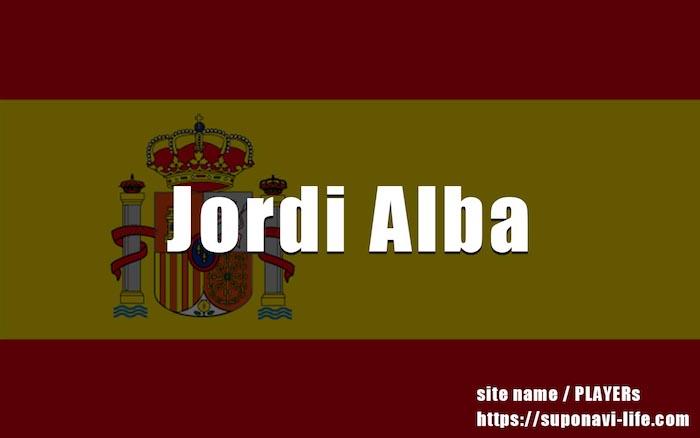 ジョルディ・アルバのプレースタイル