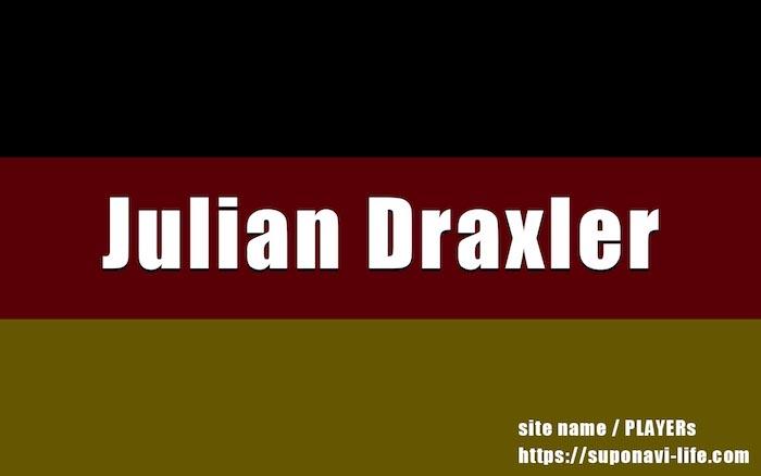 ドラクスラーのプレースタイル