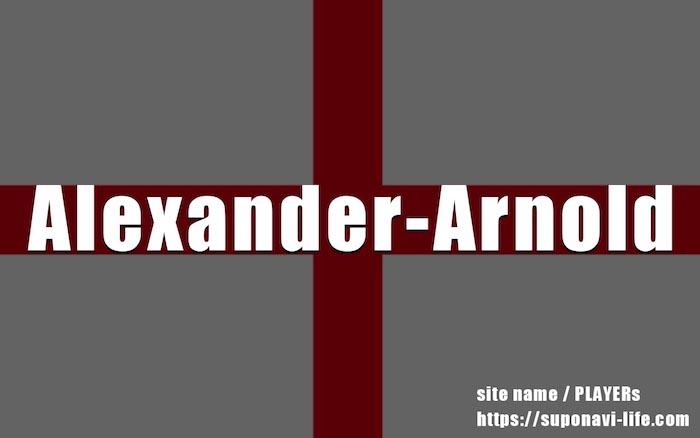 トレント・アレクサンダー=アーノルドのプレースタイル