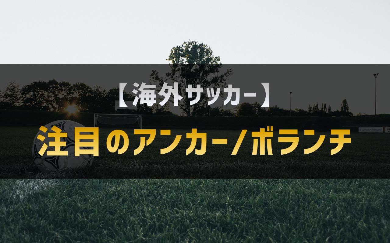 【海外サッカー】注目すべき世界のアンカーとボランチ20名