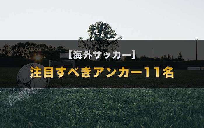 【海外サッカー】注目すべきアンカー11人
