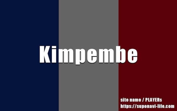 キンペンベのプレースタイル