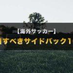 【海外サッカー】注目すべき世界のサイドバック10名