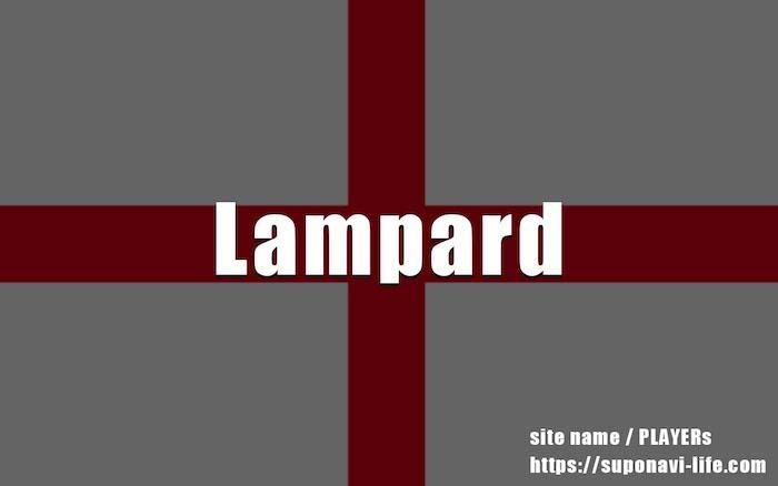 ランパードのプレースタイル