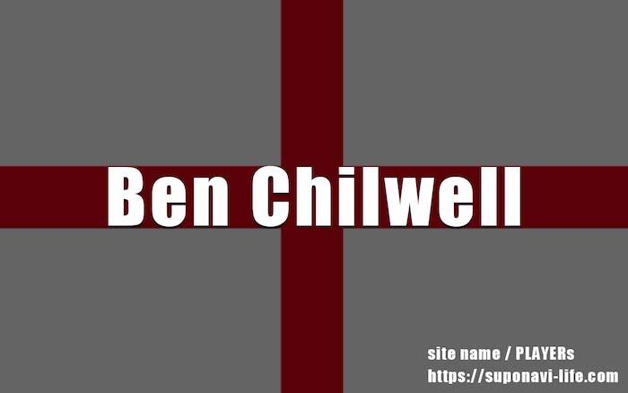 ベン・チルウェルってどんな選手?プレースタイルを徹底解説