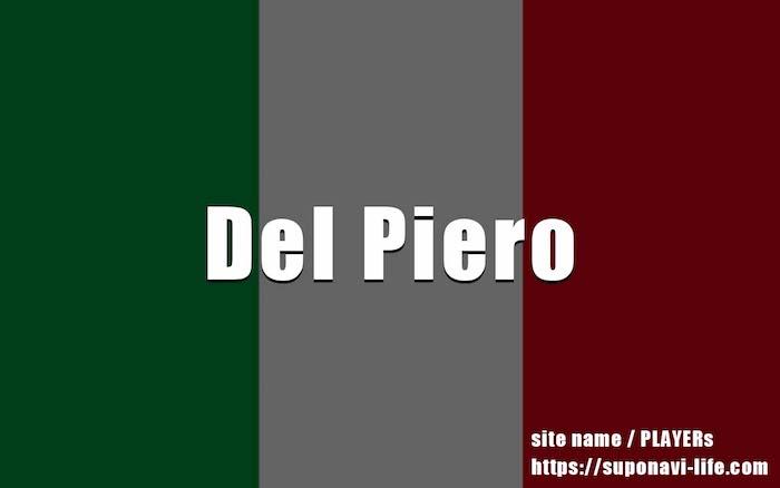 デル・ピエロのプレースタイル