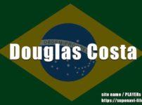 ドウグラス・コスタのプレースタイル
