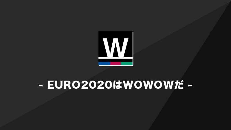 ユーロ2020の放送はWOWOWのみ!加入する際の注意点と覚えておきたいこと