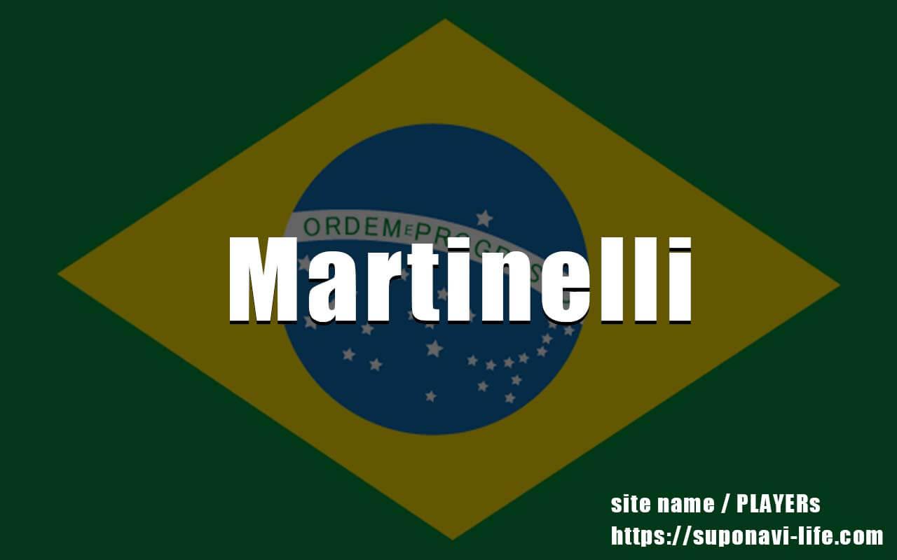 マルティネッリのプレースタイル