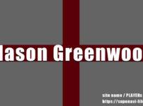 メイソン・グリーンウッドのプレースタイル