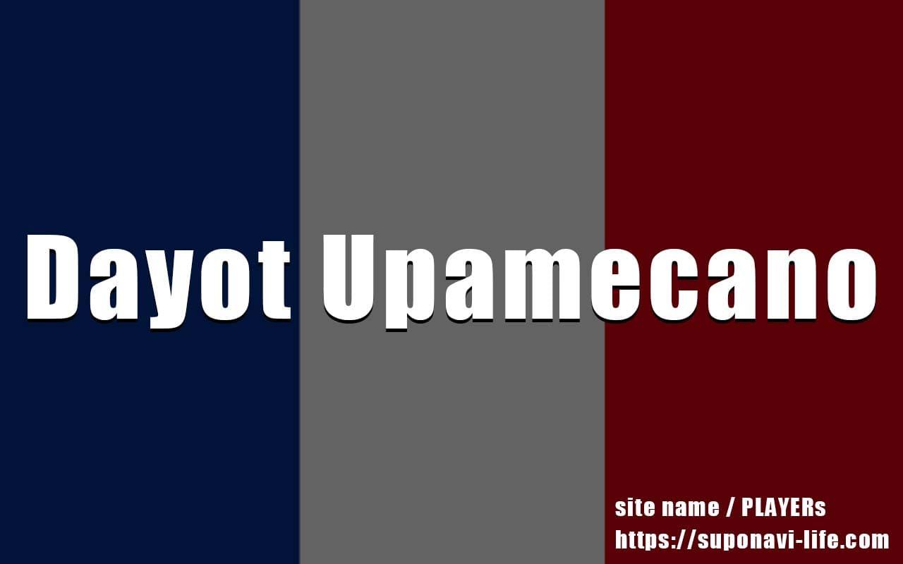 ウパメカノのプレースタイル
