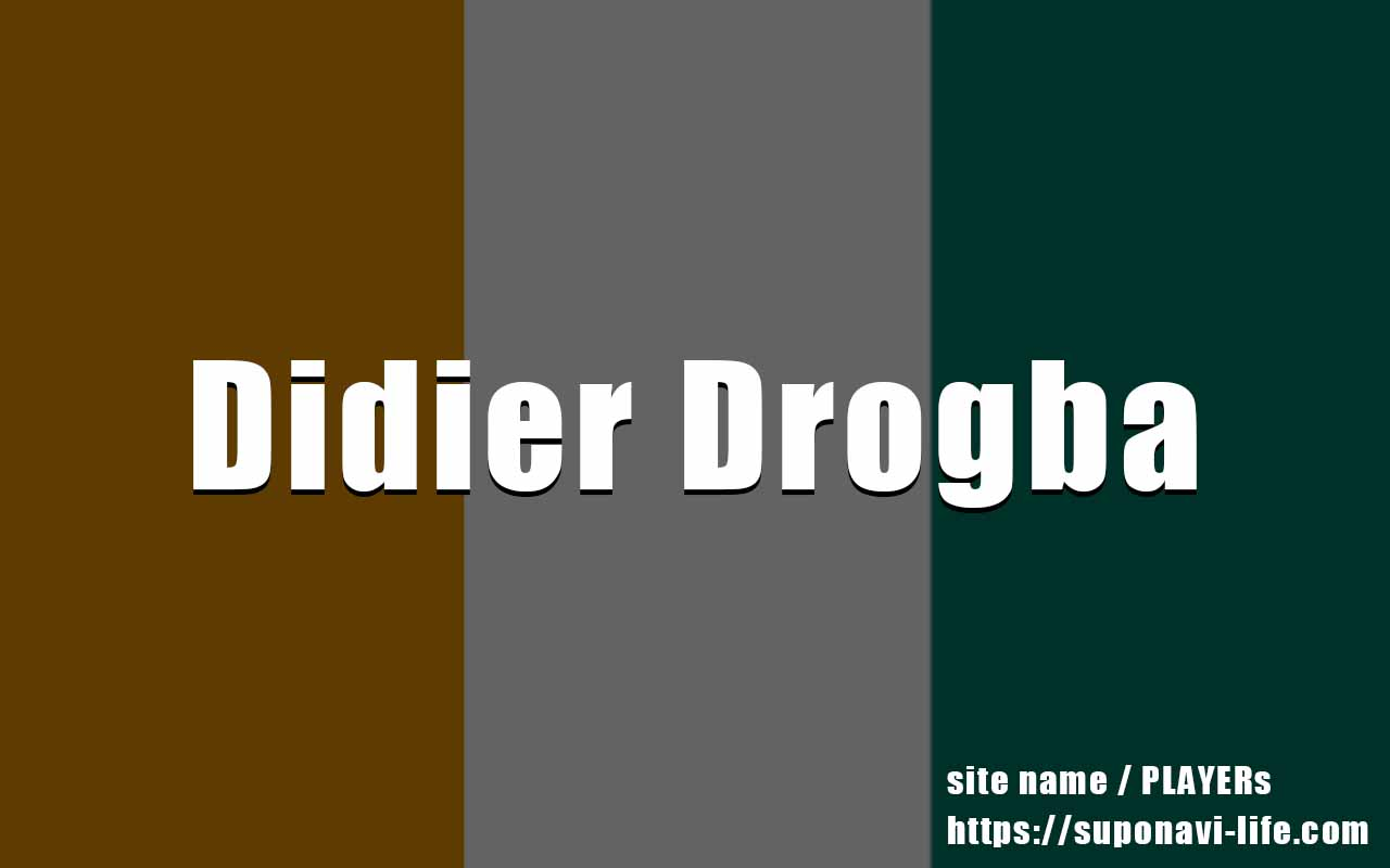 ディディエ・ドログバってどんな選手だった?全盛期のプレースタイルや経歴を解説