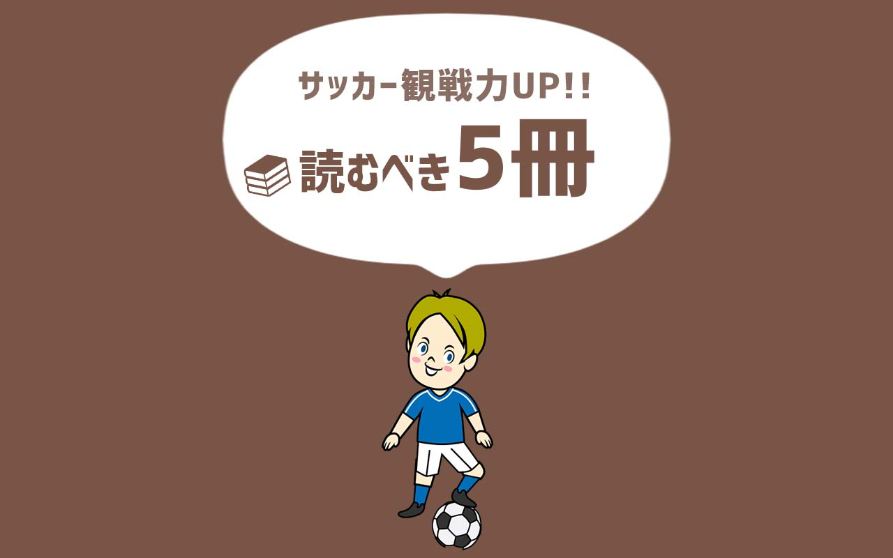 サッカー観戦がグッと面白くなる読むべき5冊の本